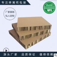 高强度蜂窝纸板10mm蜂窝陶瓷载体 定制环保包装缓冲蜂窝纸芯