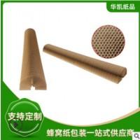 环保蜂窝纸芯 凹凸蜂窝纸板 强化抗潮耐磨蜂窝纸芯 填充蜂窝纸芯