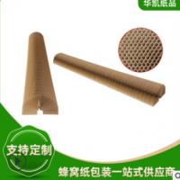 厂家生产 环保蜂窝纸芯蜂窝纸板 家具蜂窝纸板包装 白色蜂窝纸板