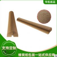 现货销售 蜂窝纸芯蜂窝纸板 华凯绿色环保纸芯 家具蜂窝纸板包装