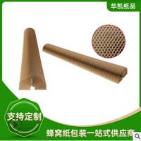 厂家定制纸芯纸板复合纸 牛皮复合纸 蜂窝纸芯运输包装纸