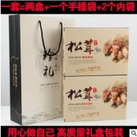 松茸包装 松茸包装盒松茸礼盒包装野生松茸蘑菇菌类包装盒礼品盒