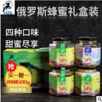 俄罗斯进口蜂蜜礼盒4瓶装椴树蜜百花蜜荞麦蜜蜂蜜产品一件代发