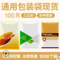 宏达包装厂家直销100g三边封镀铝箔袋食品药品包装袋现货定制LOGO