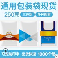 宏达包装厂家直销250g三边封纯铝箔袋食品药品包装袋现货定制LOGO