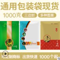 厂家直销1000g2斤装三边封12丝通用袋食品药品铝箔袋定做LOGO印字
