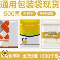 源头工厂500克1斤装三边封镀铝食品袋药品铝箔袋现货LOGO定制印刷
