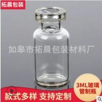 3ml玻璃管制瓶 卡口药用西林瓶 磨砂注射剂瓶 管制瓶玻璃瓶