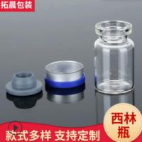 5ml药用西林瓶 抗生素口服液瓶 透明青霉素瓶子 卡口西林瓶