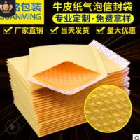 牛皮纸气泡袋 黄色快递气泡信封袋 泡沫袋防震泡泡包装袋定制批发