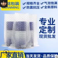全新料加厚透明气泡袋 防震泡沫袋 白色泡泡袋气泡包装袋定制批发