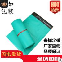 厂家批发定做 绿色加厚防水破坏性服装快递包装袋 物流快递袋子