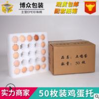 厂家批发定制蛋托 珍珠棉鸡蛋托50枚装 epe泡沫防震土鸡蛋包装盒