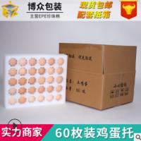 厂家直销EPE珍珠棉鸡蛋托 土鸡蛋60枚装防震防摔物流鸡蛋纸箱包装