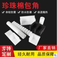 珍珠棉包角 epe复合珍珠棉板材异形深加工 瓜果皮鞋珍珠棉包角