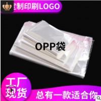 OPP袋不干胶自粘袋 透明包装袋塑料饰品袋子服装衣服自封胶袋定制