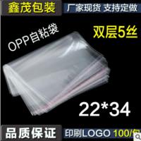 OPP自粘袋批发 22*34 5丝塑料包装袋子 A4纸服装透明袋特价 100只