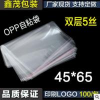 批发促销45*65大号opp袋子/自粘袋/透明包装服装塑料袋批发100个