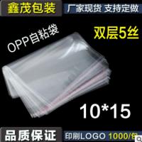 opp自粘袋5丝10*15透明照片塑料小袋子 饰品包装袋1000个现货批发