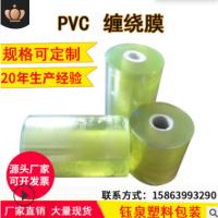 PVC缠绕拉伸膜工业电线膜自粘透明塑料薄膜嫁接膜3/5/6/8/10cm