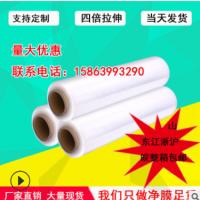 厂家供应 定制PE缠绕膜 全新料拉伸膜 包装膜 收缩膜 50CM宽3kg重