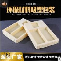 厂家定制高档米黄色ps化妆品吸塑盒内衬包装pvc植绒吸塑内托定做
