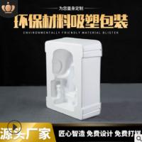 厂家定制高档环保白色ps内衬托盘pet吸塑内托盒pvc吸塑包装定做