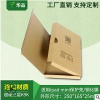 进口材质包装ipadmini保护壳钢化膜快递盒飞机盒超硬纸箱防振防压