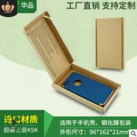 特硬手机壳钢化膜包装盒打包快递飞机盒防振抗压耐摔深圳工厂直销