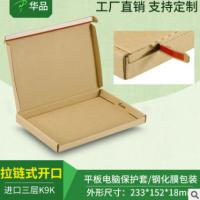 ipad保护套包装平板电脑钢化膜快递盒飞机盒超硬纸箱外贸产品包装