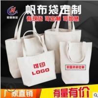 环保手提袋子帆布袋定制棉布袋定做手提袋订做印LOGO购物袋帆布