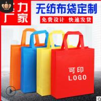 无纺布袋定做LOGO广告环保袋热压购物袋子无纺布手提袋定制纺布袋