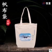 数码印广告帆布袋定制彩色手提袋定做企业广告袋可印LOGO物流宣传