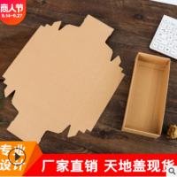 T现货牛皮纸天地盖礼品盒 白卡内裤茶叶盒保健品盒化妆品盒手机盒