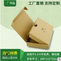 手机壳钢化膜电池包装盒年皮纸快递盒内盖飞机盒超硬纸箱抗压工厂