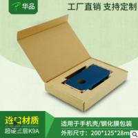 进口材质包装手机壳钢化膜电池包装盒快递盒飞机盒超硬纸箱定制