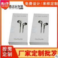 耳机盒天地盖礼盒包装盒印刷厂定做饰品包装盒耳机牛皮硬纸盒子