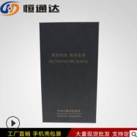 纸盒印刷手机壳手机套钢化膜通用天地盖彩盒包装超硬现货厂家现货