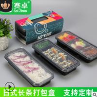 赛卓塑料寿司一次性餐盒日式外卖打包盒长方形定制多格快餐便当盒