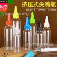 厂家100ml 200ml透明塑料尖嘴瓶调料瓶颜料分装瓶药水挤压瓶pet