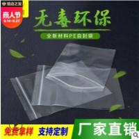 现货PE自封袋 透明塑料服饰包装袋密封塑料袋 自封口胶袋可定做
