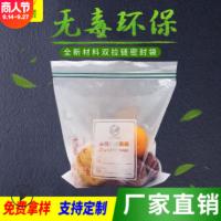 现货食品级双拉链保鲜袋 水果蔬菜冷藏密实袋 家用冰箱食物收纳袋