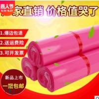 粉色快递袋加厚28*42 服装包装袋物流防水打包袋 厂家批发定制