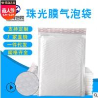 白色珠光膜气泡袋防水泡沫袋服装快递袋物流包装袋气泡信封袋定制