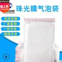 白色珠光膜气泡袋定制服装泡沫快递袋防水气泡膜信封物流打包袋