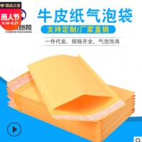 黄色牛皮纸气泡袋防震防水泡沫袋定制服装快递袋气泡膜信封包装袋