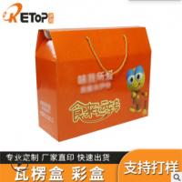 厂家瓦楞彩盒礼品盒定制手提牛皮瓦楞纸盒定做草莓盒包装盒印刷