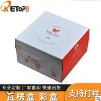 彩盒定做印刷彩色包装盒彩盒飞机盒糕点小纸盒牛皮纸定制礼品盒