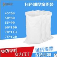 pp透明白色编织袋批发复合彩印覆膜防水打包塑料蛇皮编织袋定制