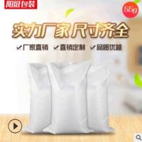 亮白编织袋半透蛇皮袋 搬家快递物流包装袋 面粉大米袋白色袋子